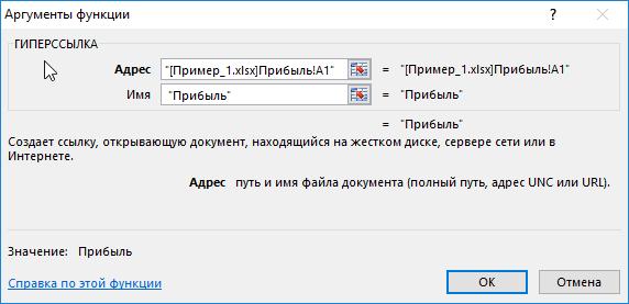 Функция ГИПЕРССЫЛКА в MS EXCEL