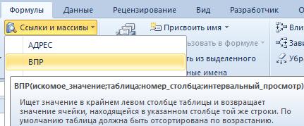 Фызов функции ВПР.