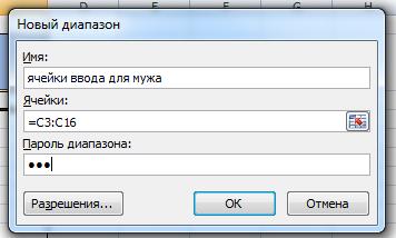 Установить пароль на диапазон ячеек.