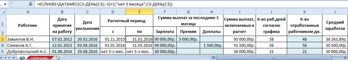 калькулятор расчета среднего заработка для центра занятости
