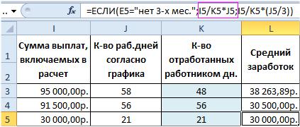 Онлайн калькулятор для расчета среднего заработка для центра занятости рабочие виды заработка в интернете
