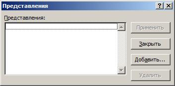 Excel изменить границы печати в excel. Как задать область печати в Excel? Как работать с областью печати в Excel?