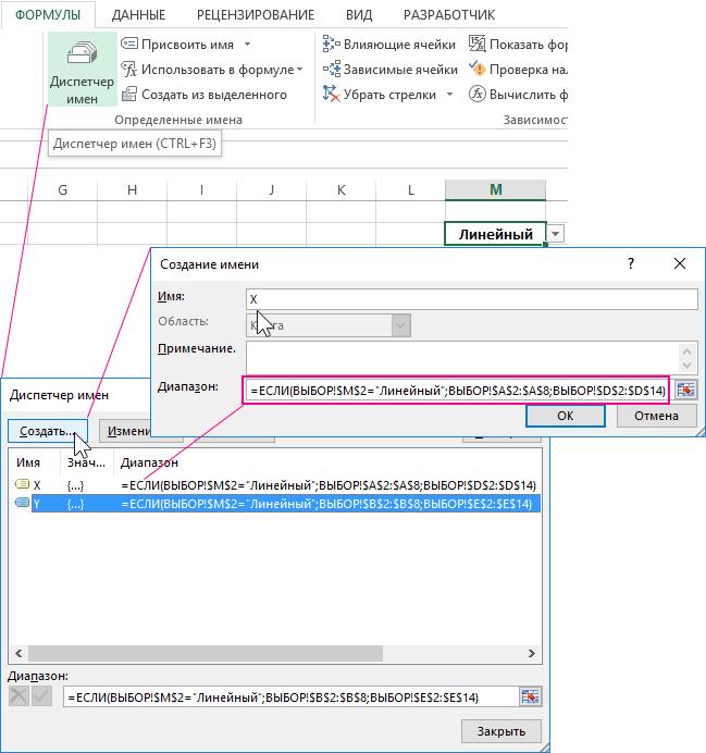 Создание имени в Excel.
