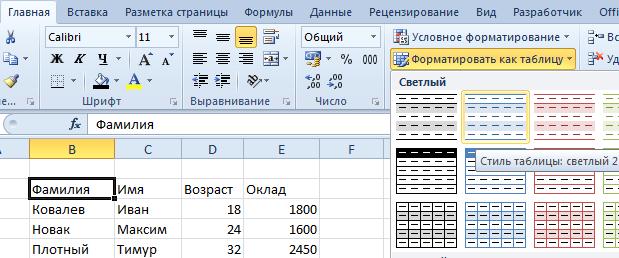 Как ограничить таблицу в excel