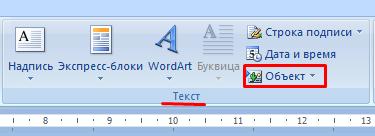 Инструмент Объект.