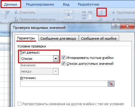 Excel выбрать из раскрывающегося списка как сделать 588