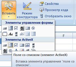 Вставить ActiveX.