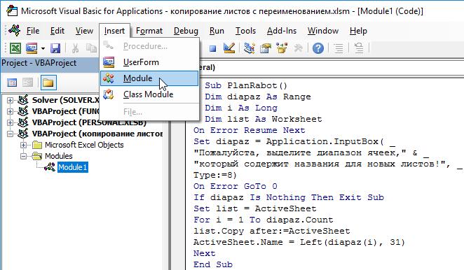 Макрос для копирования и переименования листов Excel