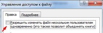 Разрешить изменять файл нескольким пользователям.