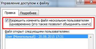 Управление доступом к файлу.