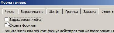 Excel online защита листа