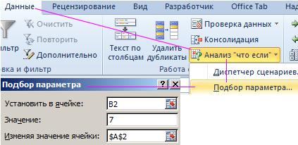 Подбор параметра.