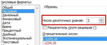Инструкция По Работе С Excel - фото 8