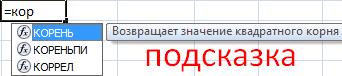 КОРЕНЬ.