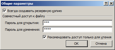 Общие параметры.